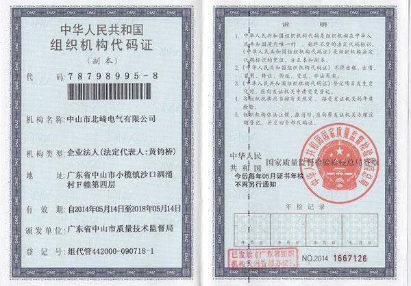 【北崎电气】组织机构代码证副本