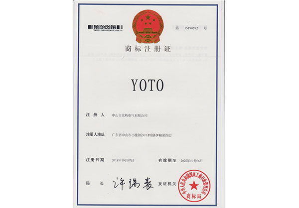 【北崎电气】YOTO商标注册证