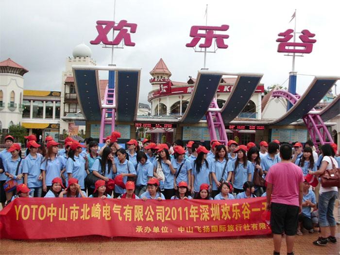 2011年北崎电气深圳欢乐谷一日游